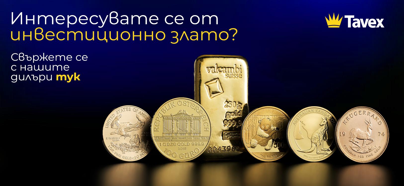Интересувате се от инвестиционно злато
